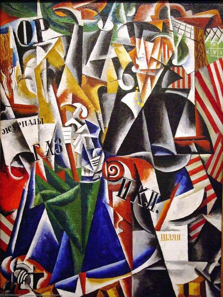 liubov popova Introduction lyubov sergeyevna popova (russian: любо́вь серге́евна попо́ва april 24, 1889 - may 25, 1924) was a russian avant-garde artist (cubist, suprematist and constructivist), painter and designer.