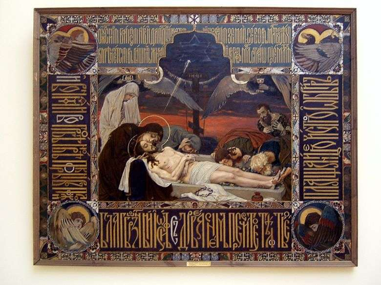 Описание картины Виктора Васнецова «Плащаница» (Возложение во гроб)