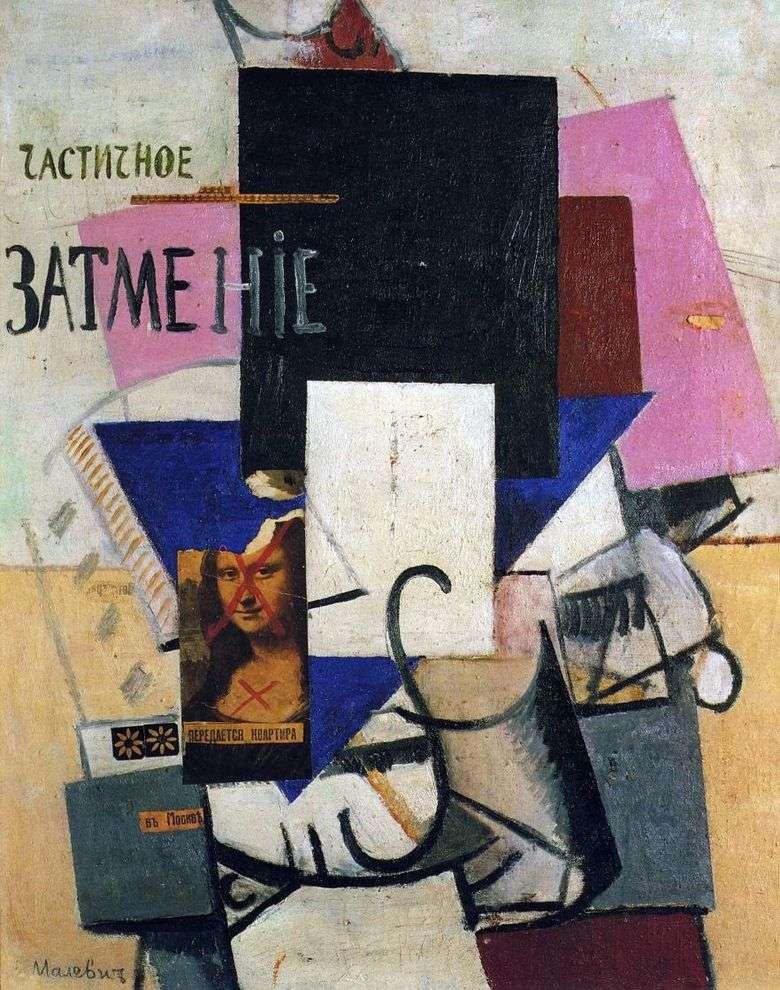 Описание картины Казимира Малевича «Композиция с Джокондой»