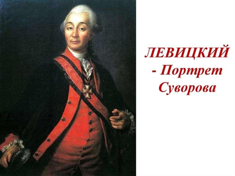 Описание картины Дмитрия Левицкого «Портрет Суворова»
