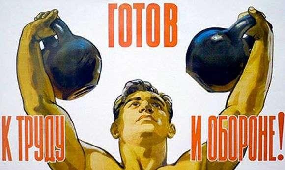 Описание советского плаката «Готов к труду и обороне»