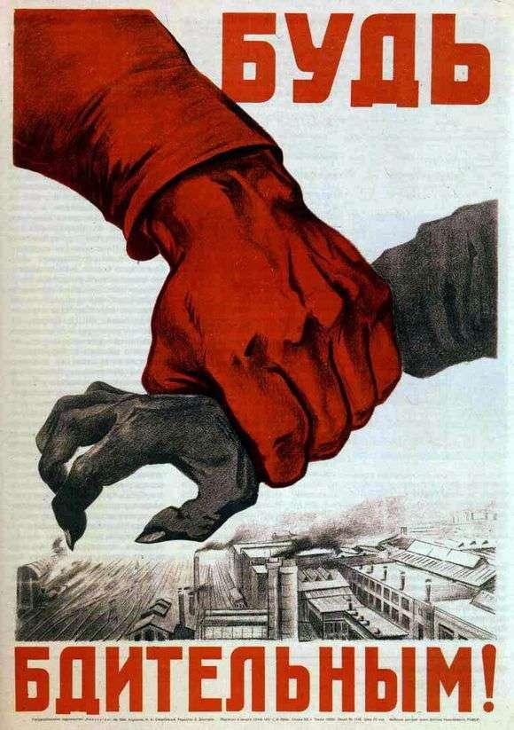 Описание советского плаката «Будьте бдительны»