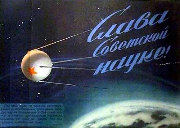 Описание советского плаката «Слава советской науке»