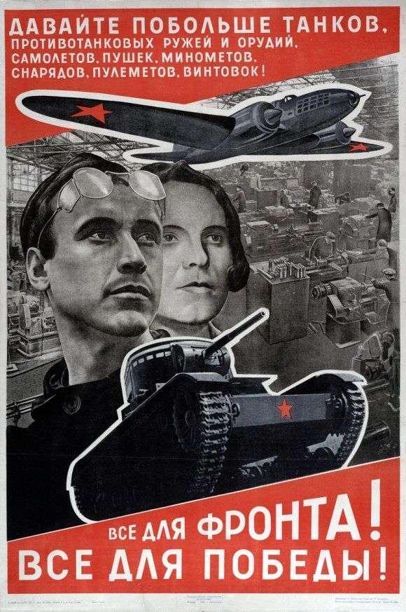 Описание советского плаката «Все для фронта! Все для победы!»