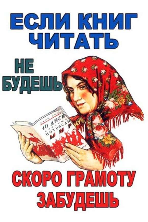 Описание советского плаката «Если книг читать не будешь, скоро грамоту забудешь»