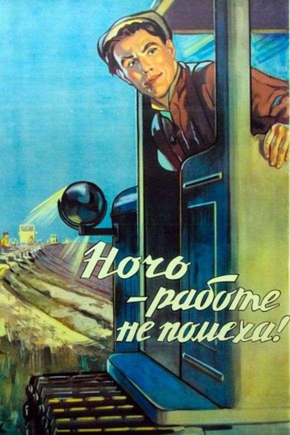 Описание советского плаката «Ночь работе не помеха»