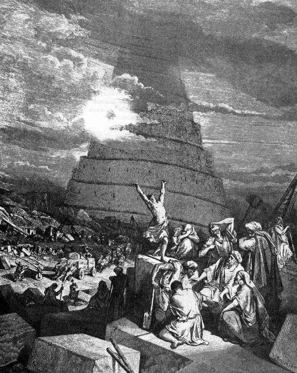 Описание картины Густава Доре «Библия»