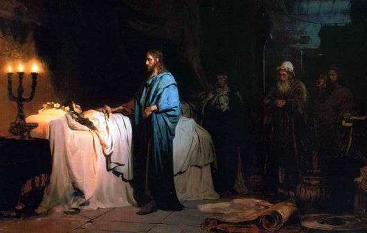 Описание картины Ильи Репина «Воскрешение дочери Иаира»