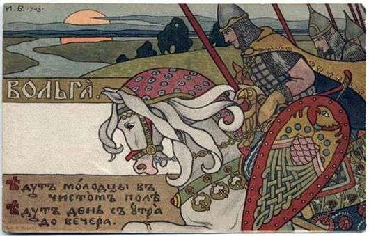 Иллюстрация к былине «Вольга» Ивана Билибина