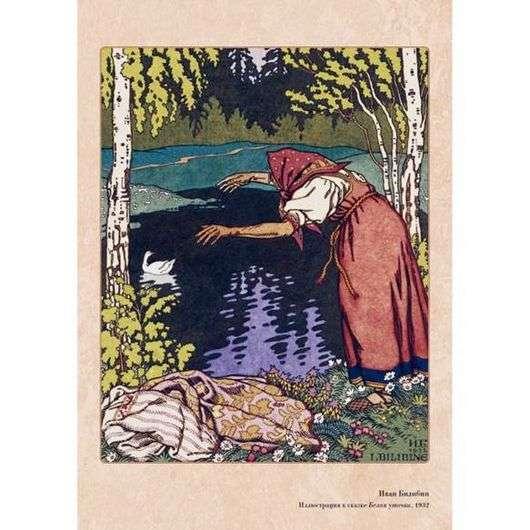 Иллюстрация к сказке «Белая уточка» работы Ивана Билибина