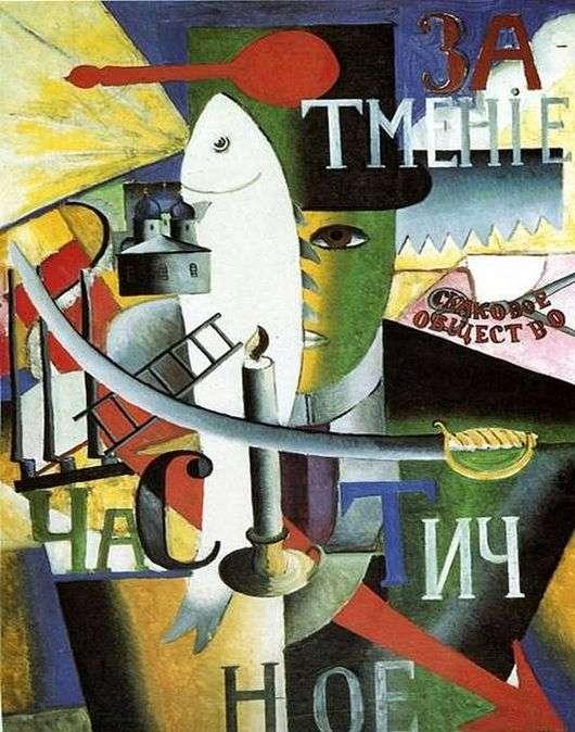 Описание картины Казимира Малевича «Англичанин в Москве»