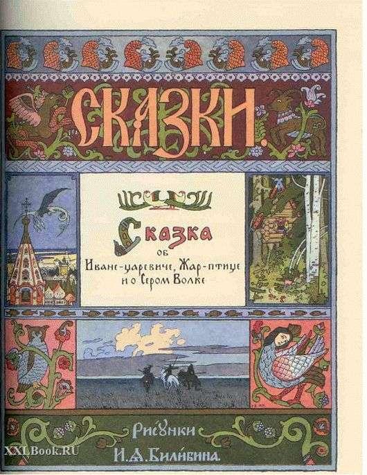 Иллюстрация к сказке об Иване Царевиче Жар птице и Сером волке работы Ивана Билибина