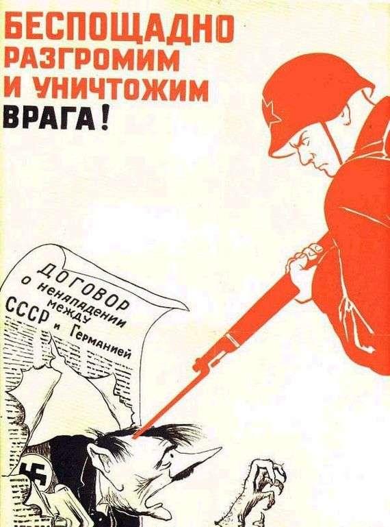 Описание советского плаката «Беспощадно разгромим и уничтожим врага!»