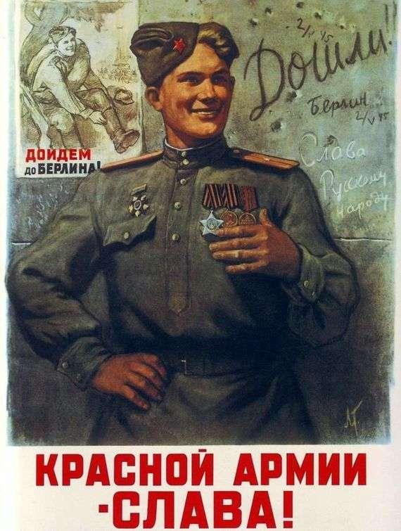 Описание советского плаката «Дошли до Берлина!»