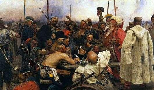 Описание картины Ильи Репина «Запорожцы, пишущие письмо турецкому султану»