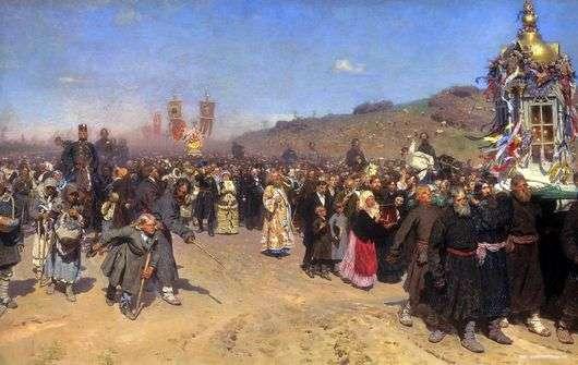 Описание картины Ильи Репина «Крестный ход в Курской губернии»