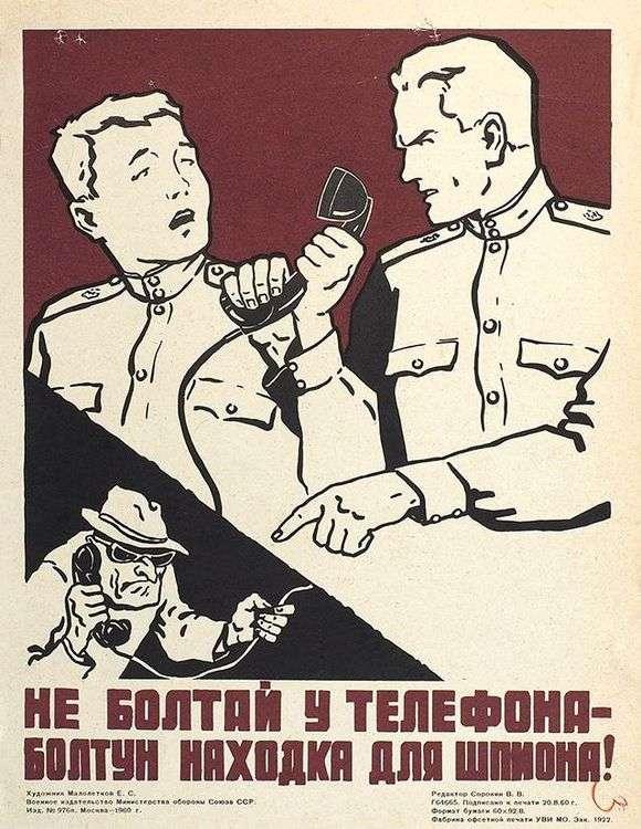 Описание советского плаката «Болтун   находка для шпиона»