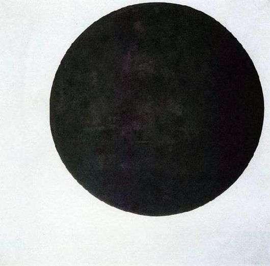 Описание картины Казимира Малевича «Черный круг»